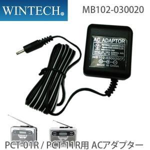 WINTEC専用 ACアダプター MB102-030020(7) ラジオ付テープレコーダー PCT-01R/PCT-11R対応 WINTECH/ウィンテック|yp-com