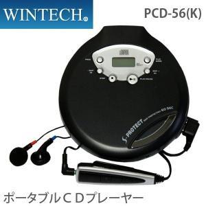 ポータブルCDプレーヤー PCD-56(K)ブラック 音飛び防止/重低音機能/リモコン付属 WINTECH/ウィンテック|yp-com
