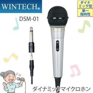 マイクロホン DSM-01 シンプルタイプ ダイナミックマイク WINTECH/ウィンテック|yp-com