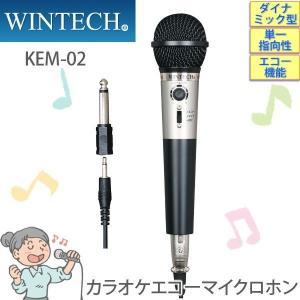 マイクロホン KEM-02 エコー機能搭載 ダイナミックマイク カラオケマイク WINTECH/ウィンテック|yp-com