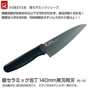 代金引換不可 フォーエバー 包丁 櫻セラミック包丁140mm黒刃両刃 RB-14B |yp-com