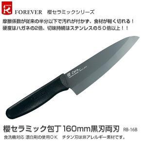 代金引換不可 フォーエバー 包丁 櫻セラミック包丁160mm黒刃両刃 RB-16B |yp-com