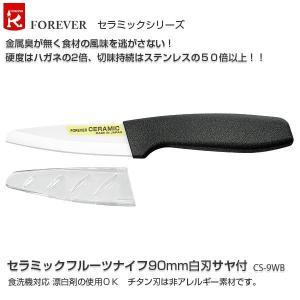 代金引換不可 フォーエバー 包丁 セラミックフルーツナイフ90mm白刃サヤ付 CS-9WB |yp-com