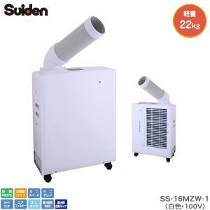 スイデン ポータブルスポットエアコンSS‐16MZW‐1 小型 ミニ スポットクーラー 100V 業務用 工事不要 熱中症対策 Suiden yp-com
