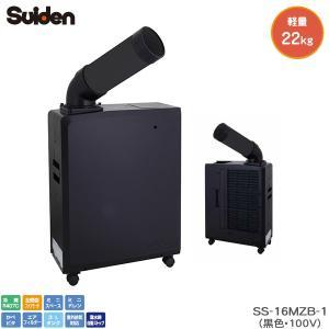 スイデン ポータブルスポットエアコン SS‐16MZB‐1 小型 ミニ スポットクーラー 100V 業務用 工事不要 熱中症対策 Suiden yp-com