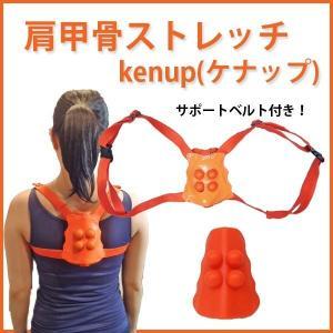肩甲骨ストレッチ kenup ケナップ yp-com