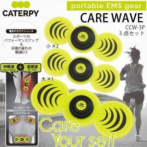 ツインズ キャタピー CARE WAVE CCW-3P 家庭用EMS機器 ケアウェーブ 3Pセット(大1+小2) TWINS CATERPY yp-com