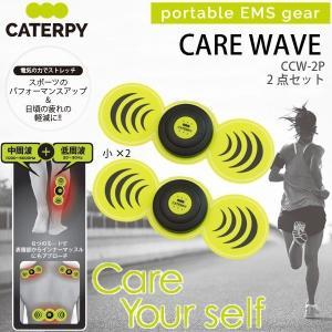 ツインズ キャタピー CARE WAVE CCW-2P 家庭用EMS機器 ケアウェーブ 2Pセット(小2) TWINS CATERPY yp-com