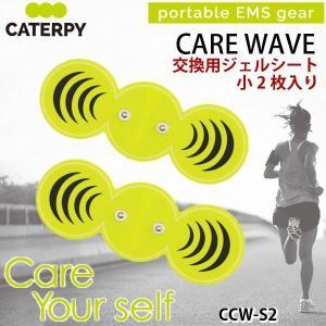 ツインズ キャタピー CARE WAVE 交換用ジェルシート CCW-S2 2Pセット(小×2) 家庭用EMS機器 ケアウェーブ用交換パット TWINS CATERPY yp-com