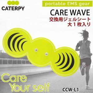 ツインズ キャタピー CARE WAVE 交換用ジェルシート CCW-L1 1Pセット(大×1) 家庭用EMS機器 ケアウェーブ用交換パット TWINS CATERPY yp-com