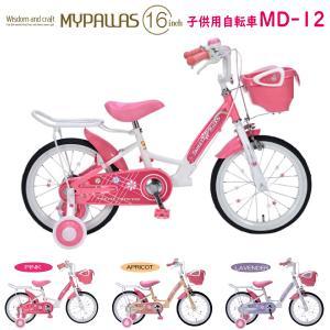 MYPALLAS マイパラス 子供用自転車 MD-12 (PK) ピンク 16インチ 補助輪付き 自転車 女の子 可愛い おしゃれ 子供自転車 子ども キッズサイクル 代引不可|yp-com