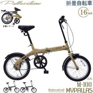MYPALLAS マイパラス 折り畳み自転車 M-100(CA) カフェ 16インチ ミニベロ 小径車 折りたたみ 折畳 フォールディングバイク M100CA|yp-com