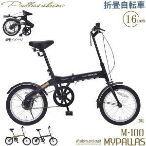 MYPALLAS マイパラス 折り畳み自転車 M-100(BK) ブラック 16インチ ミニベロ 小径車 折りたたみ 折畳 フォールディングバイク M100BK|yp-com