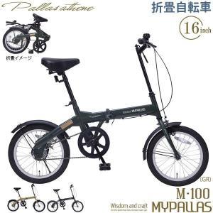 MYPALLAS マイパラス 折り畳み自転車 M-100(GR) グリーン 16インチ ミニベロ 小径車 折りたたみ 折畳 フォールディングバイク M100GR|yp-com