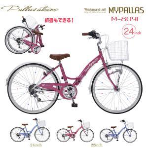 マイパラス ジュニアサイクル M-804F (PK) ピンク 子供用自転車 女の子 折り畳み自転車 24インチ シマノ製 6段変速 折りたたみ フォールディングバイク 代引不可|yp-com