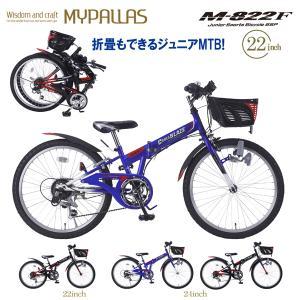 マイパラス ジュニアMTB M-822F (BL) ブルー 子供用 マウンテンバイク 折り畳み自転車 22インチ シマノ 6段変速 CIデッキ搭載 折りたたみ 自転車 代引不可|yp-com