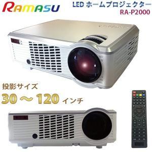 RAMAS プロジェクター RA-P2000 高輝度 LED プロジェクター 30〜120インチ フルHD対応 104ANSIルーメン USB VGA HDMI AV入力 パソコン DVDプレーヤー接続も簡単|yp-com