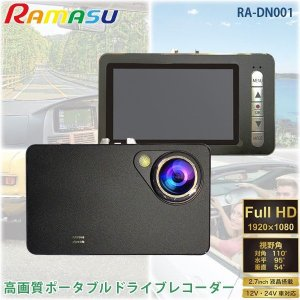 RAMAS ドライブレコーダー RA-DN001 フルHD 200万画素 1920×1080 モーション検知録画 Gセンサー 2.7インチ 液晶モニター 搭載 スピーカー内蔵 12V 24V車対応 yp-com