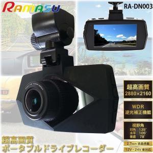RAMAS ドライブレコーダー RA-DN003 超高画質 622万画素 2880×2160 モーション検知録画 Gセンサー 2.7インチ 液晶 WDR逆光補正 スピーカー内蔵 12V 24V車対応 yp-com