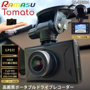 RAMAS ドライブレコーダー RA-DN004 フルHD 1920×1080 小型 コンパクト GPS HDR モーション検知 Gセンサー 1.5インチ 液晶 スピーカー内蔵 12V 24V車対応 池商 yp-com
