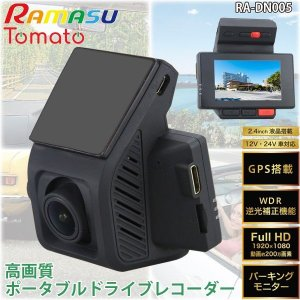 RAMAS ドライブレコーダー RA-DN005 フルHD 1920×1080 GPS WDR モーション検知 Gセンサー パーキングモニター 2.4インチ 液晶 スピーカー内蔵 12V 24V車対応 yp-com