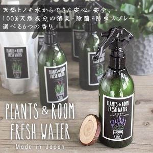 代金引換不可 スパイス SPICE  PLANTS&ROOM FRESH WATER YKLG5010 消臭除菌スプレー(300ML) 天然成分100% 日本製 オーガニック ルームフレグランス yp-com