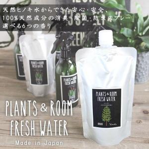 代金引換不可 スパイス SPICE  PLANTS&ROOM FRESH WATER REFILL YKLG5020 消臭除菌スプレーリフィル(250ML) 日本製 yp-com