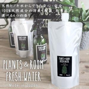 代金引換不可 スパイス SPICE  PLANTS&ROOM FRESH WATER REFILL YKLG5040 消臭除菌スプレーリフィル(500ML)天然成分100% 日本製 yp-com