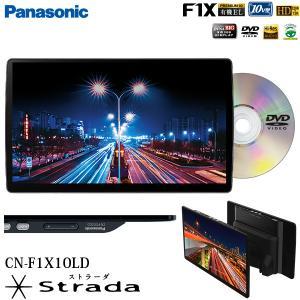 パナソニック カーナビ ストラーダ CN-F1X10LD 有機EL 10V型 SDカーナビ ハイレゾ bluetooth フルセグ 対応 DVD CD Strada Panasonic yp-com