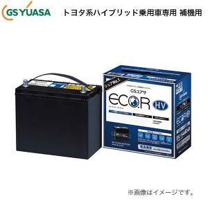 GSユアサ 自動車用 バッテリー ECO.R HV EHJ-S34B20L エコ.アールハイブリッド トヨタ系 ハイブリッド車専用 補機用バッテリー ジーエスユアサ カーバッテリー yp-com