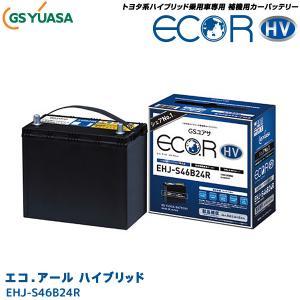 GSユアサ 自動車用 バッテリー ECO.R HV EHJ-S46B24R エコ.アールハイブリッド トヨタ系 ハイブリッド車専用 補機用バッテリー ジーエスユアサ カーバッテリー yp-com