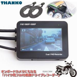 サンコー ドライブレコーダー バイク用 フルHD 前後 2カメラ MTSGYUT8 オンボードカメラ 動体検知 ドラレコ yp-com