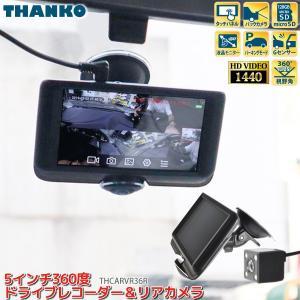 サンコー ドライブレコーダー 360度 全方位 バックカメラ付き THCARVR36R Gセンサー タッチパネル 前後 左右 360° +リアカメラ 後方録画 ドラレコ yp-com