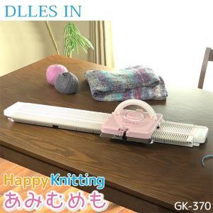 ドレスイン 編み機 あみむめも GK-370 家庭用 卓上 編機 おしゃれ ニット工房 DLLES IN 使い方DVD レシピ付き 代金引換不可 yp-com