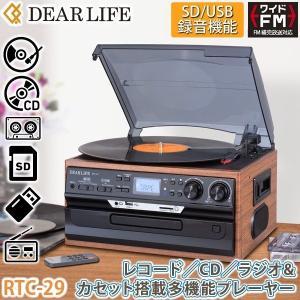 レコードプレーヤー RTC-29 多機能マルチレコードプレイヤー SD/USB/カセット/レコード/ラジオ/CD再生対応 DEARLIFE/PIF|yp-com