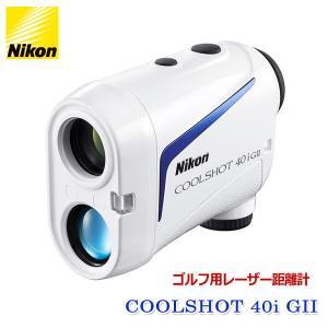 Nikon ニコン ゴルフ用レーザー距離計 クールショット COOLSHOT 40i GII 高低差対応モデル コンパクト 小型 携帯 ピンフラッグ測定 連続測定可能 代引不可|yp-com