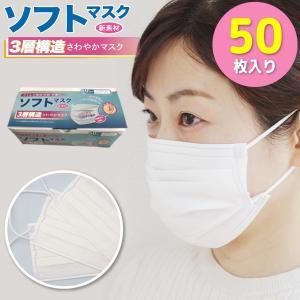 【送料無料】3層構造さわやかマスク 50枚入 yp-com