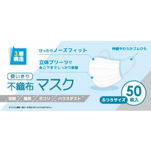 使い捨て マスク 50枚入り 3層構造 不織布マスク 普通サイズ 立体プリーツ ぴったりノーズフィット yp-com