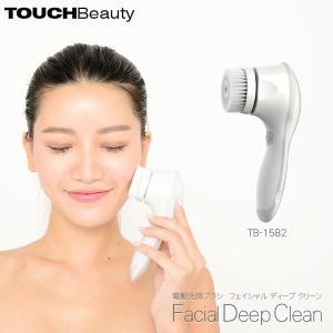 タッチビューティ TOUCHBeauty フェイシャル ディープ クリーン Facial Deep Clean ライトグレー TB-1582 電動 洗顔 タッチビューティー|yp-com