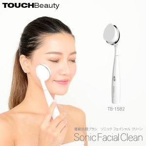 タッチビューティ TOUCHBeauty ソニックフェイシャルクリーン SonicFacialClean パールホワイト TB-1781 電動 洗顔ブラシ 音波振動 タッチビューティー|yp-com