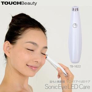 タッチビューティ TOUCHBeauty ソニック アイ LED ケア Sonic Eye LED Care パールホワイト TB-1662 電動 洗顔ブラシ 音波振動 タッチビューティー|yp-com
