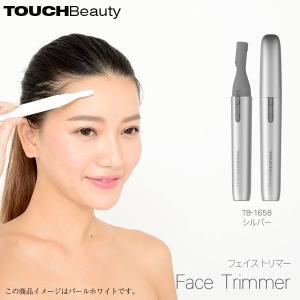 タッチビューティ TOUCHBeauty フェイストリマー Face Trimmer シルバー TB-1658 トリマー 乾電池 タッチビューティー|yp-com