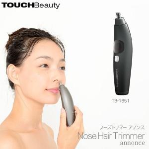 タッチビューティ TOUCHBeauty ノーズトリマー アノンス Nose Hair Trimme...