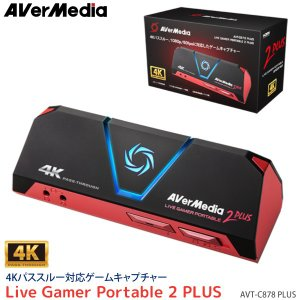 AVerMedia アバーメディア ゲームキャプチャー LIVE Gamer Portable 2 PLUS - AVT-C878 PLUS 4Kパススルー ゲーム 配信 録画 ビデオキャプチャー 正規品|yp-com