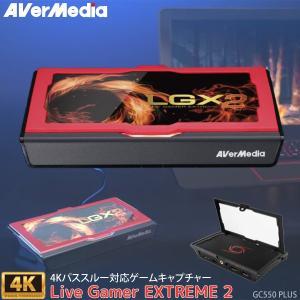AVerMedia アバーメディア ゲームキャプチャー Live Gamer EXTREME 2 - GC550 PLUS 4Kパススルー USB 3.1 1080p/60fps ビデオキャプチャー 正規品|yp-com
