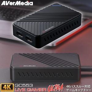 AVerMedia アバーメディア ゲームキャプチャー Live Gamer ULTRA - GC553 4K/60fps HDRパススルー USB 3.1 1080p/60fps ビデオキャプチャー 正規品|yp-com