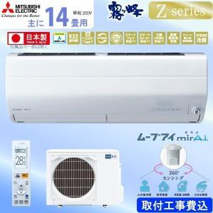 三菱電機 ルーム エアコン 霧ヶ峰 MSZ-ZW4019S-W 主に 14畳用 4.0kw Zシリー...