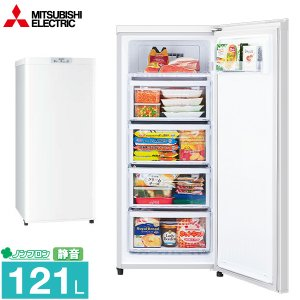 三菱電機 ホームフリーザー MF-U12F-W 121L 1ドア 冷凍庫 ファン式 自動霜取り 小型 コンパクト冷凍ストッカー MITSUBISHI yp-com