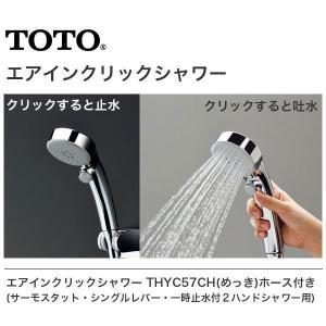 TOTO エアインクリックシャワー ホース付 THYC57CH(めっき) サーモスタット・シングルレバー・一時止水付2ハンドルシャワー用 シャワーヘッド 節水  yp-com