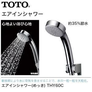 TOTO エアインシャワー(めっき)THYC60C シャワーヘッド 節水 yp-com